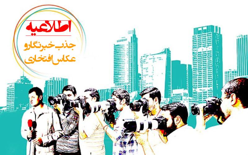 IMG09531575 خبرنگار افتخاری